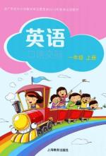 沪教版口语交际小学1年级上册同步教材课堂视频