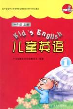 广东人民版英语1年级上册同步课程学习视频