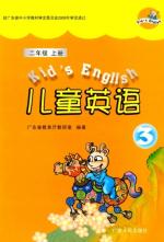 广东人民版英语2年级上册同步课程学习视频