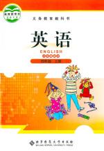 北师大版4年级英语上册(3年级起点)同步讲解上课视频插图3