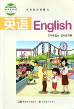 湘鲁版小学英语5年级下册同步课堂视频(湖南/山东教育出版社)